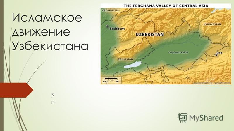 Исламское движение Узбекистана ВПВП