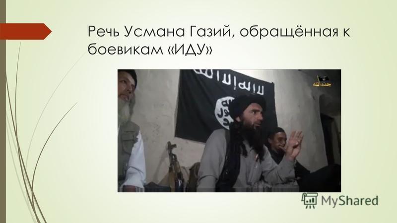 Речь Усмана Газий, обращённая к боевикам «ИДУ»