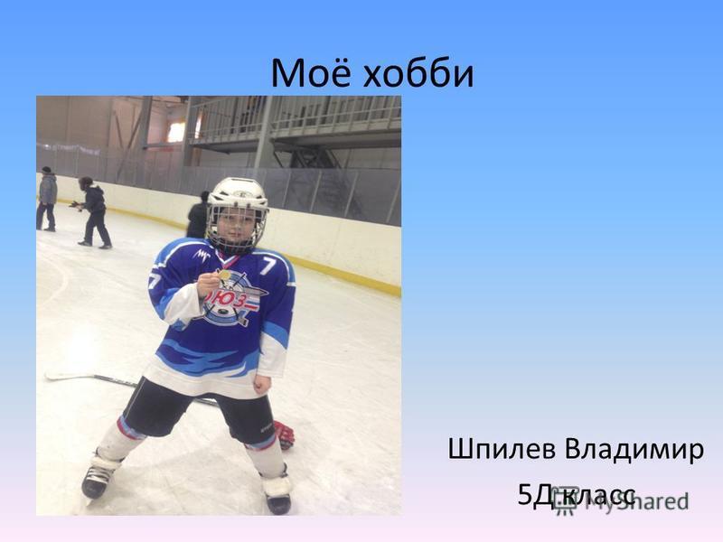 Моё хобби Шпилев Владимир 5Д класс