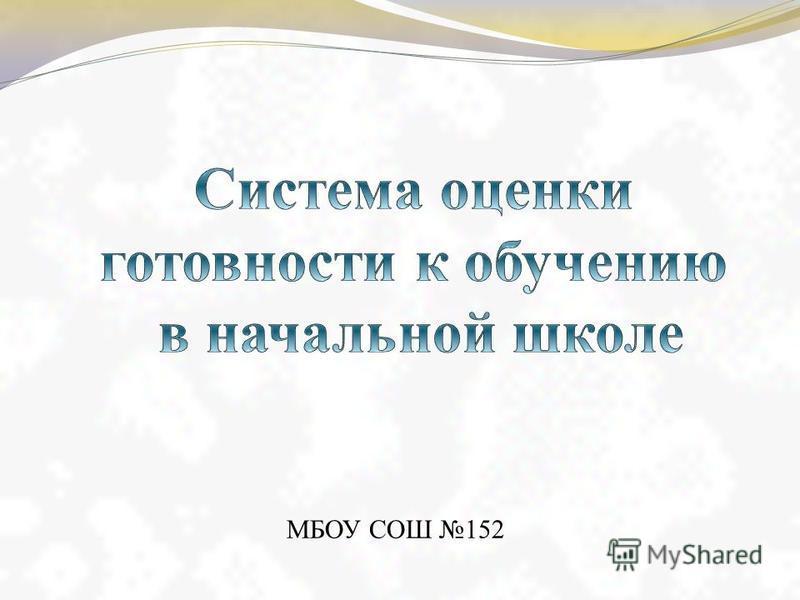 МБОУ СОШ 152