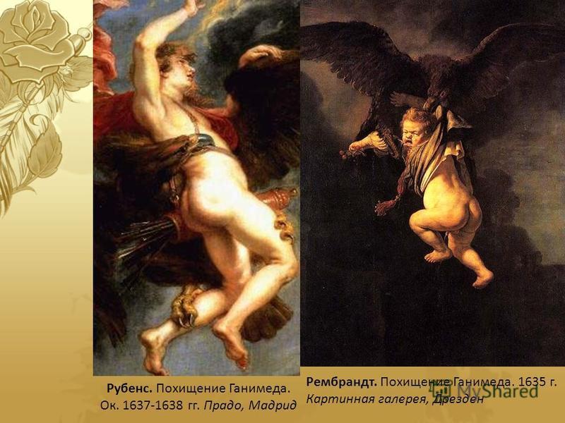 Рубенс. Похищение Ганимеда. Ок. 1637-1638 гг. Прадо, Мадрид Рембрандт. Похищение Ганимеда. 1635 г. Картинная галерея, Дрезден