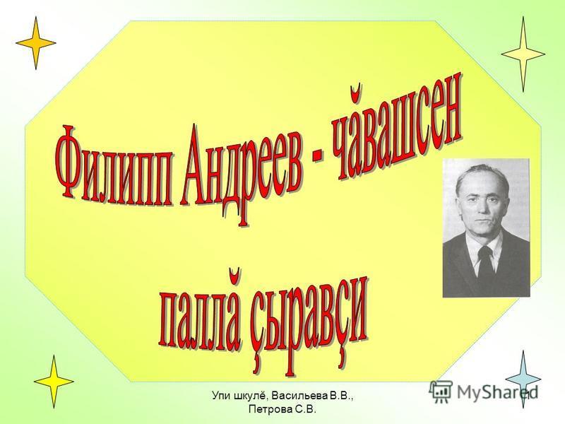 Упи шкулĕ, Васильева В.В., Петрова С.В. 1
