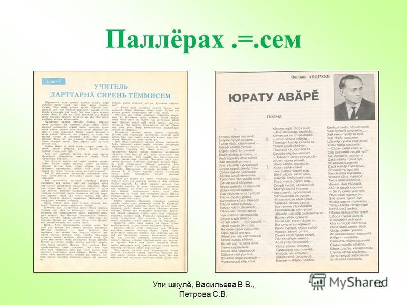 Упи шкулĕ, Васильева В.В., Петрова С.В. 10 Паллёрах.=.сем