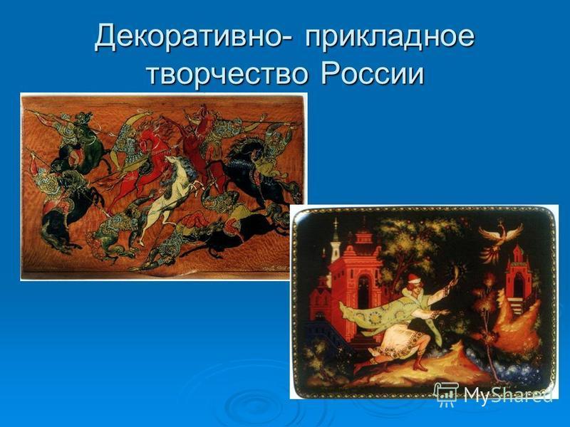 Декоративно- прикладное творчество России