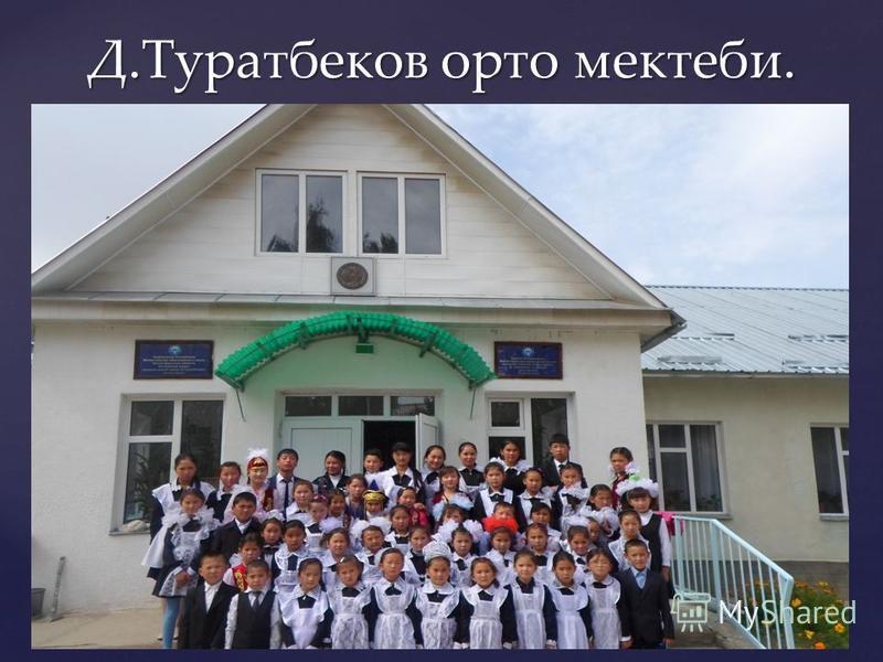 Д.Туратбеков орто мектеби.