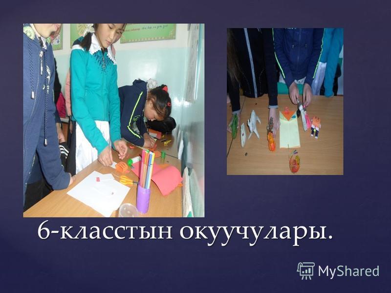 6-класстын окуучулары.