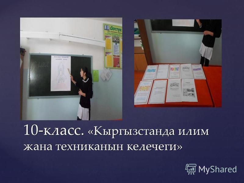 10-класс. «Кыргызстанда илим жана техниканын келечеги»