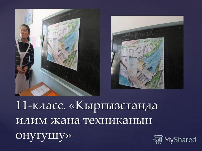 11-класс. «Кыргызстанда илим жана техниканын онугушу»