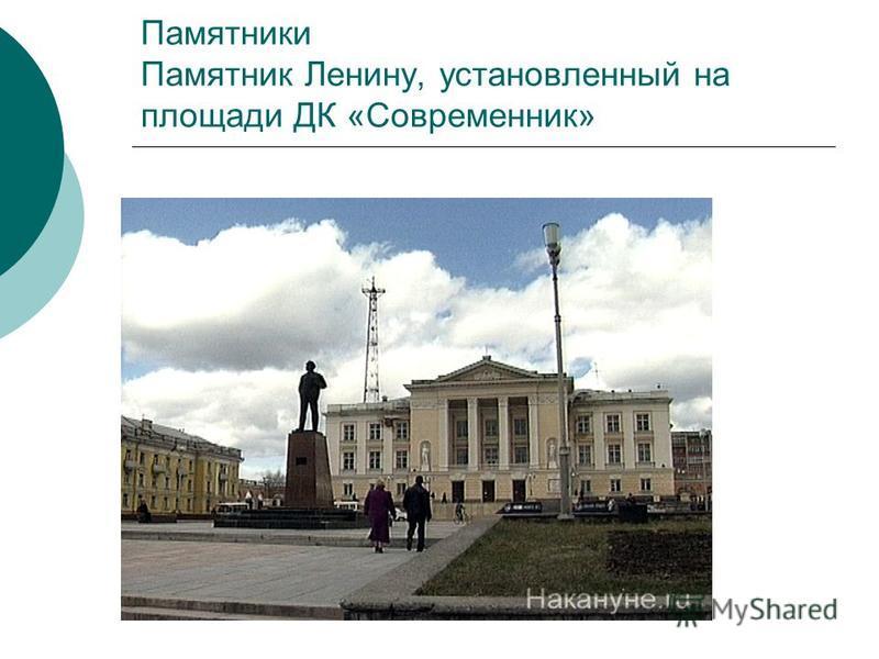 Памятники Памятник Ленину, установленный на площади ДК «Современник»