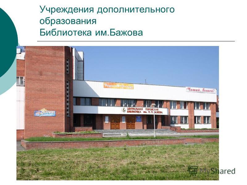 Учреждения дополнительного образования Библиотека им.Бажова