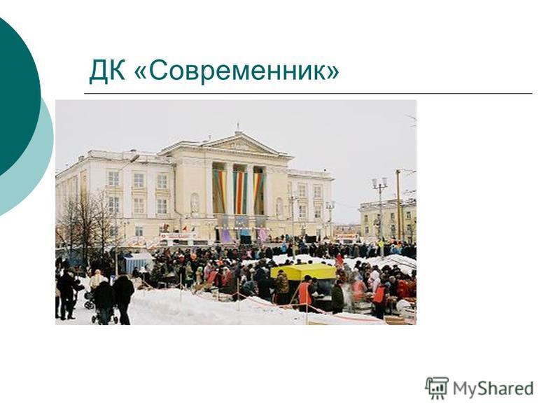 ДК «Современник»