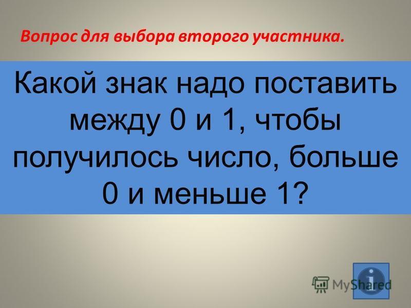 Ответ: М.В. Ломоносов
