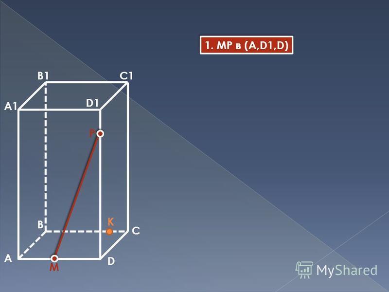 A B C D A1 B1C1 D1 M P K 1. MP в (A,D1,D)