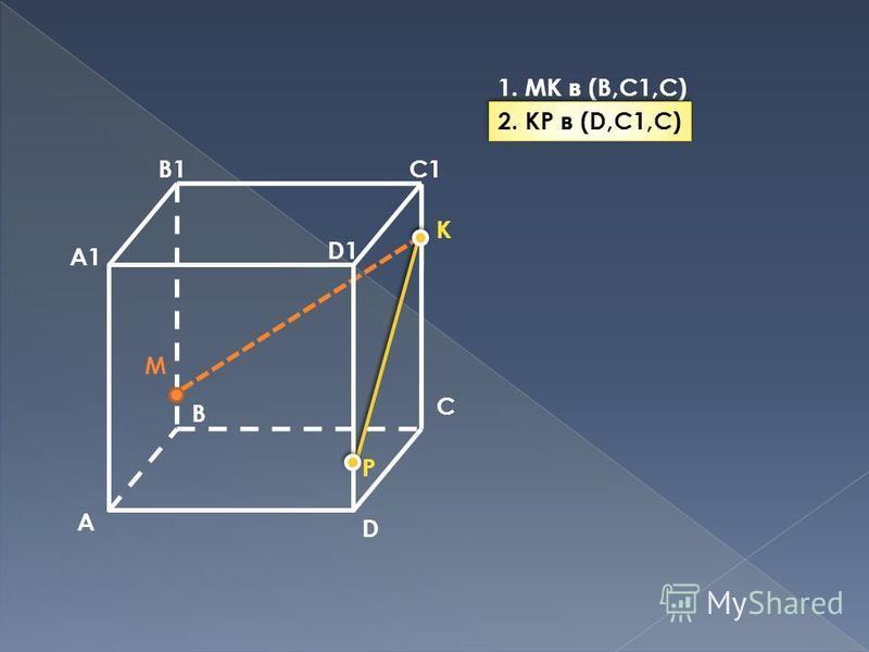 A B C D A1 B1C1 D1 M P K 1. MK в (B,C1,C) 2. KP в (D,C1,C)
