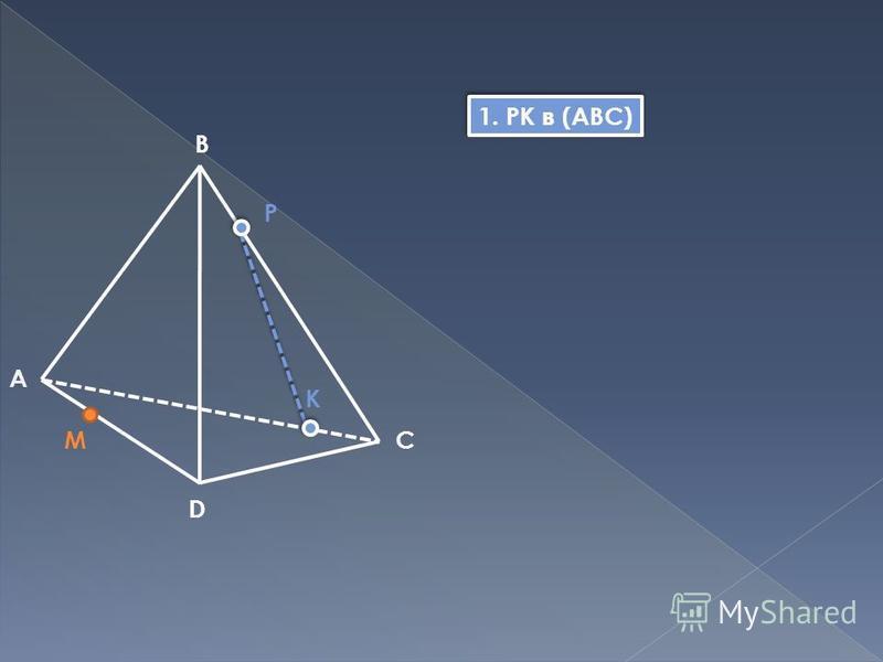 A B C D M P K 1. PK в (ABC)