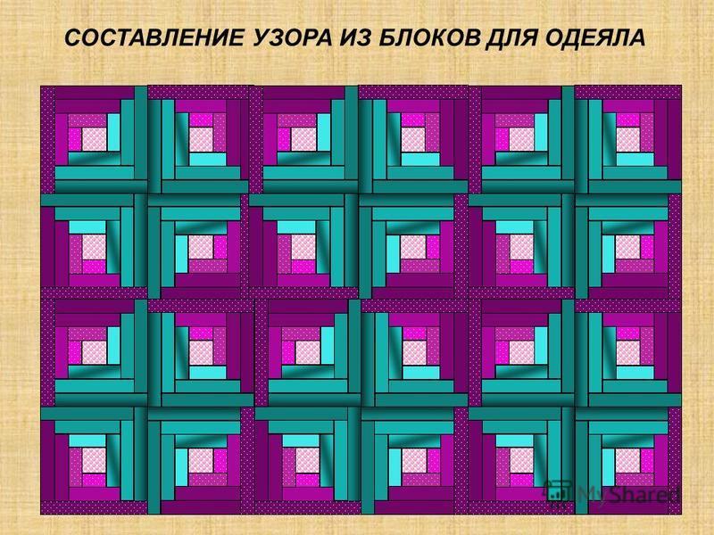 Разворачивая блоки по разному,относительно друг друга, получают различные цветовые сочетания.