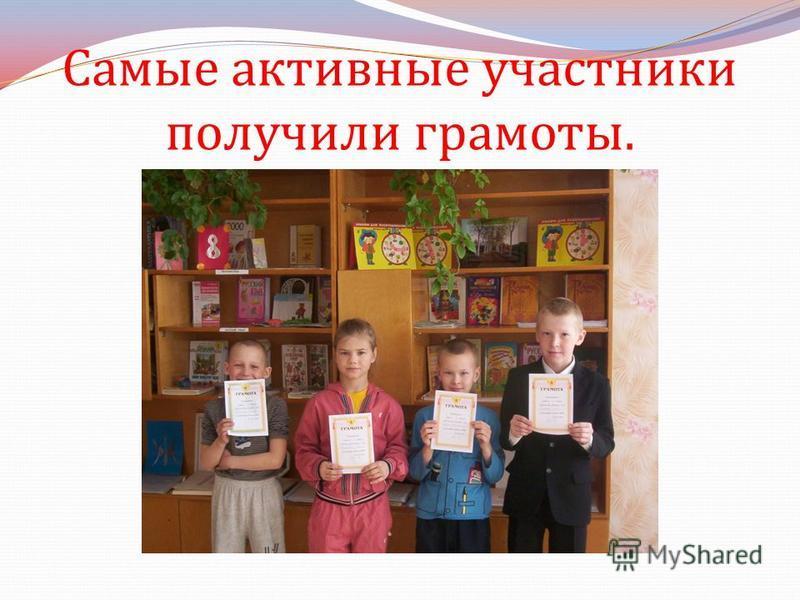 Самые активные участники получили грамоты.