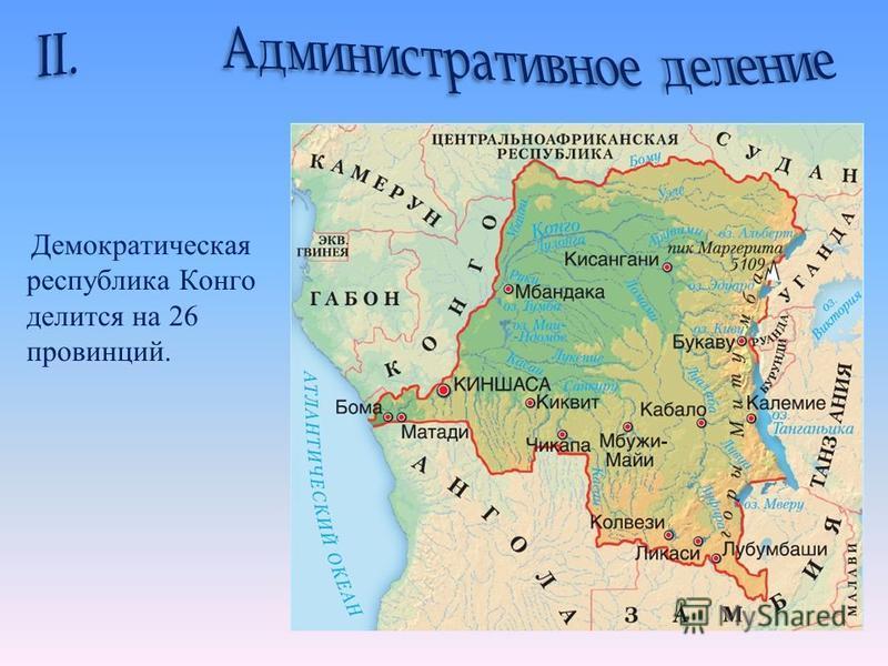 Демократическая республика Конго делится на 26 провинций.