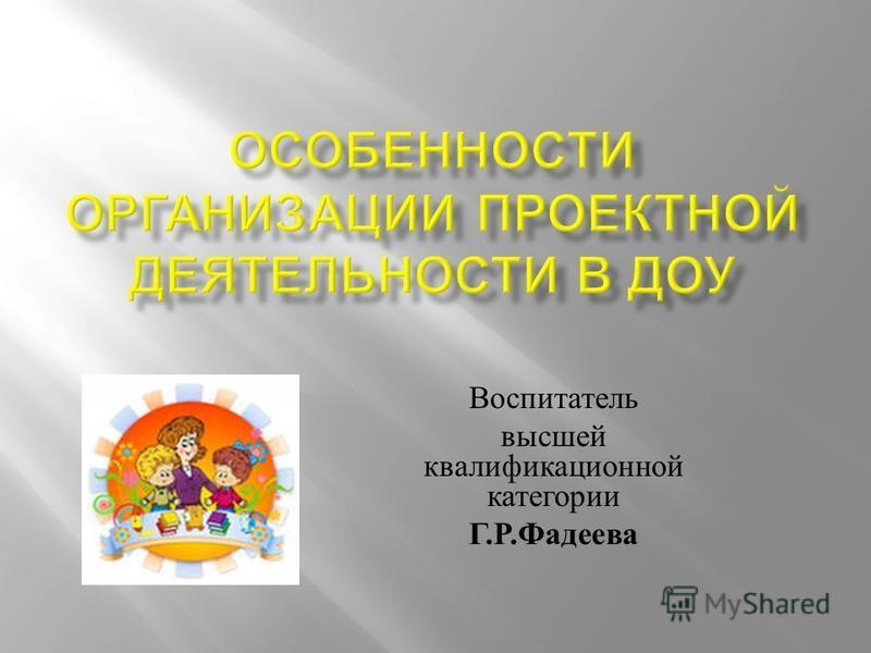 Воспитатель высшей квалификационной категории Г.Р.Фадеева