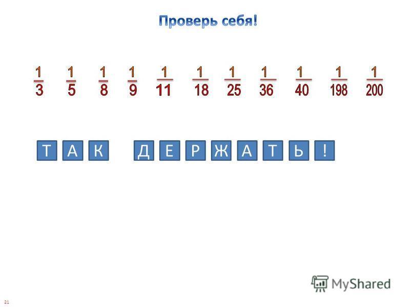 ДЬААКР!ТЕЖТ 21