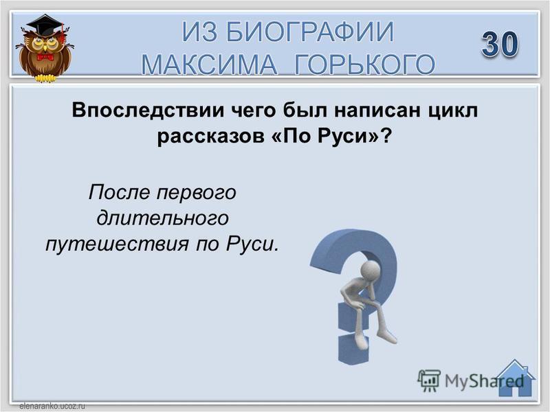 После первого длительного путешествия по Руси. Впоследствии чего был написан цикл рассказов «По Руси»?