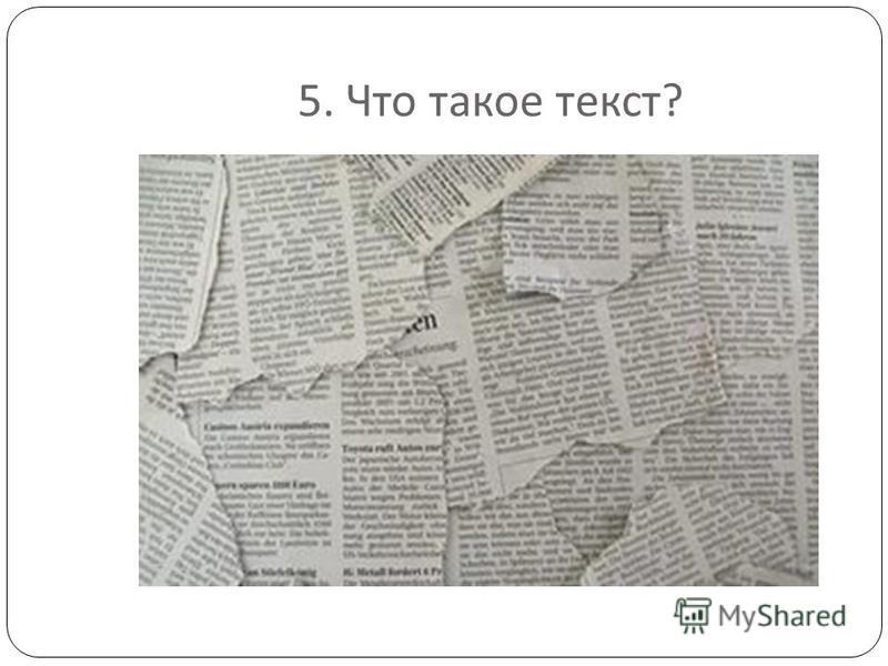 4. Укажите форму высказывания
