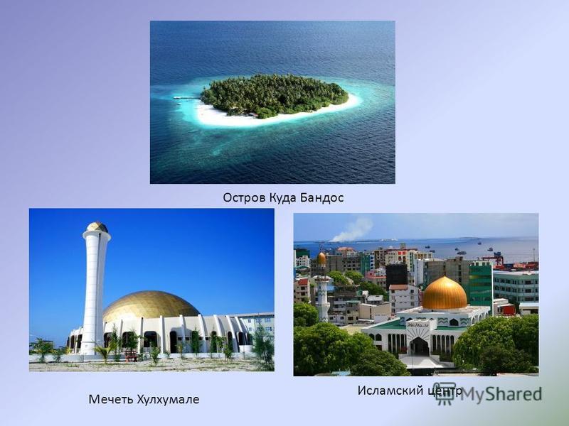 Мечеть Хулхумале Остров Куда Бандос Исламский центр