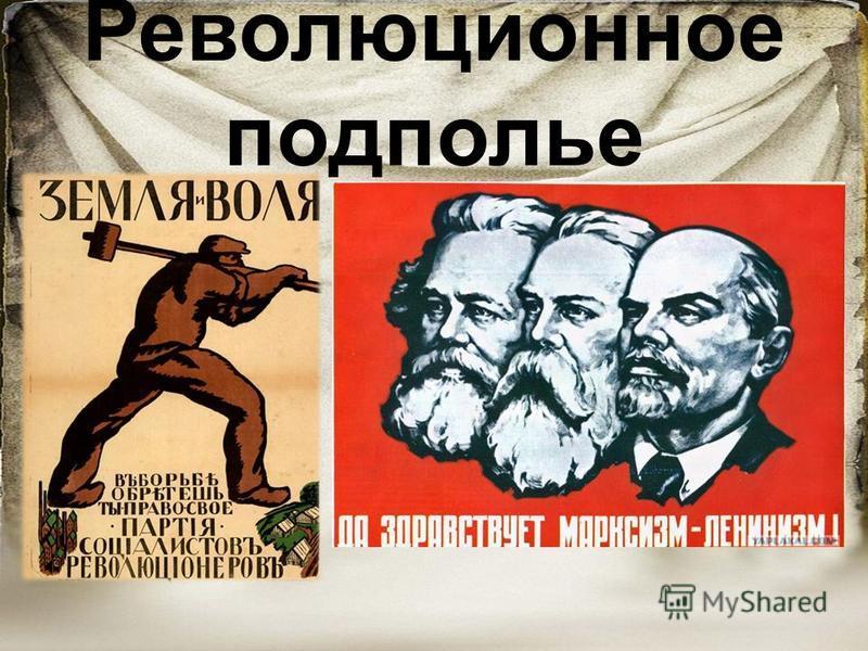 Революционное подполье