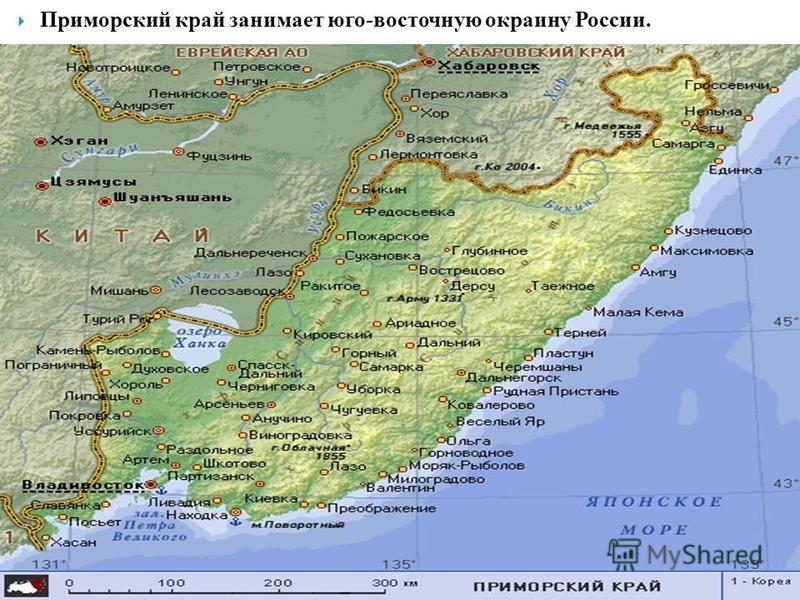 Приморский край занимает юго-восточную окраину России.