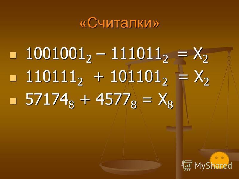 «Переводилки» 1111011 2 = Х 10 1111011 2 = Х 10 87 10 = X 2 87 10 = X 2 184 10 = X 16 184 10 = X 16