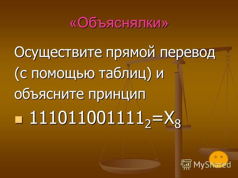 «Считалки» 1001001 2 – 111011 2 = Х 2 1001001 2 – 111011 2 = Х 2 110111 2 + 101101 2 = Х 2 110111 2 + 101101 2 = Х 2 57174 8 + 4577 8 = Х 8 57174 8 + 4577 8 = Х 8