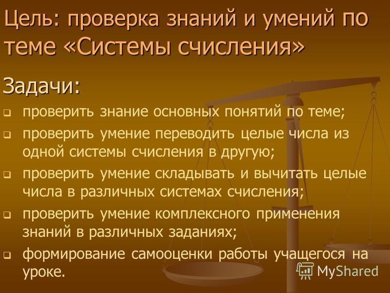 Системы счисления © Видяева Г.Ю., МБОУ Гимнаия 2», г. Саров, 2016