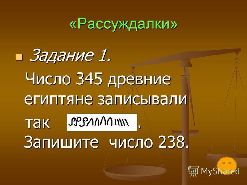Отметка «5» 15 - 21 балл «4» 9 – 14 баллов «3» 3 - 8 баллов