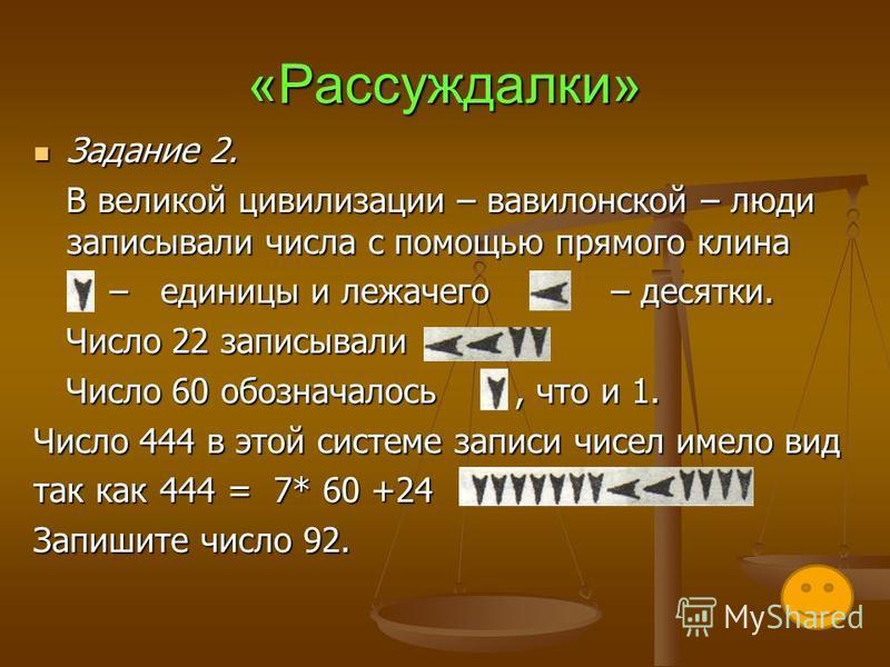 «Рассуждалки» Задание 1. Задание 1. Число 345 древние египтяне записывали Число 345 древние египтяне записывали так. Запишите число 238. так. Запишите число 238.