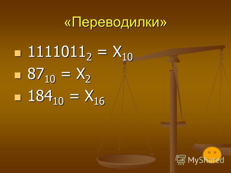 «Рассуждалки» Задание 3. Задание 3. Представьте в виде десятичного числа Представьте в виде десятичного числа CDLХХIV CDLХХIV Задание 4. Задание 4. Числа записаны в одной системе счисления. Числа записаны в одной системе счисления. 101; 38E3; 12C4; 9