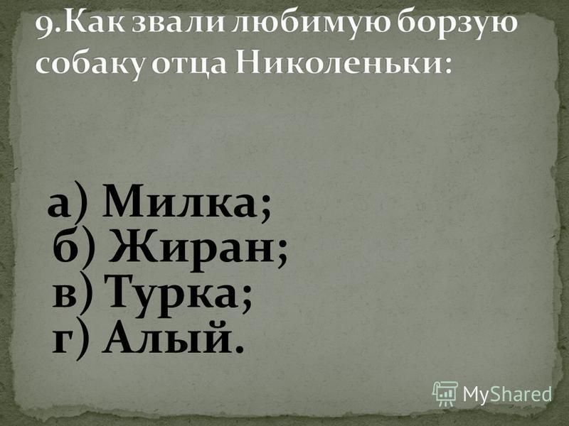 а) Милка; б) Жиран; в) Турка; г) Алый.