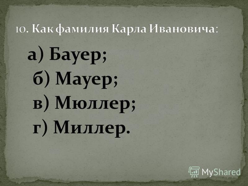 а) Бауер; б) Мауер; в) Мюллер; г) Миллер.