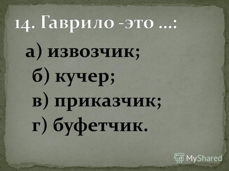 а) извозчик; б) кучер; в) приказчик; г) буфетчик.