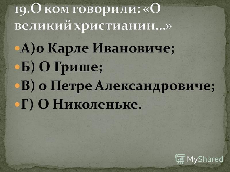 А)о Карле Ивановиче; Б) О Грише; В) о Петре Александровиче; Г) О Николеньке.