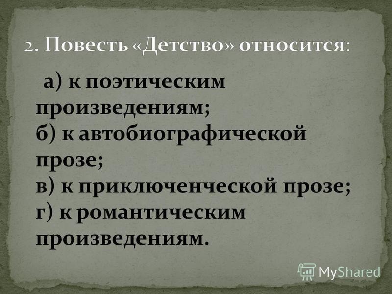 а) к поэтическим произведениям; б) к автобиографической прозе; в) к приключенческой прозе; г) к романтическим произведениям.