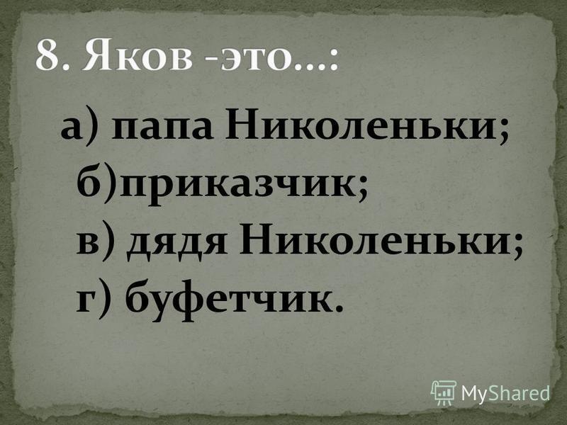 а) папа Николеньки; б)приказчик; в) дядя Николеньки; г) буфетчик.