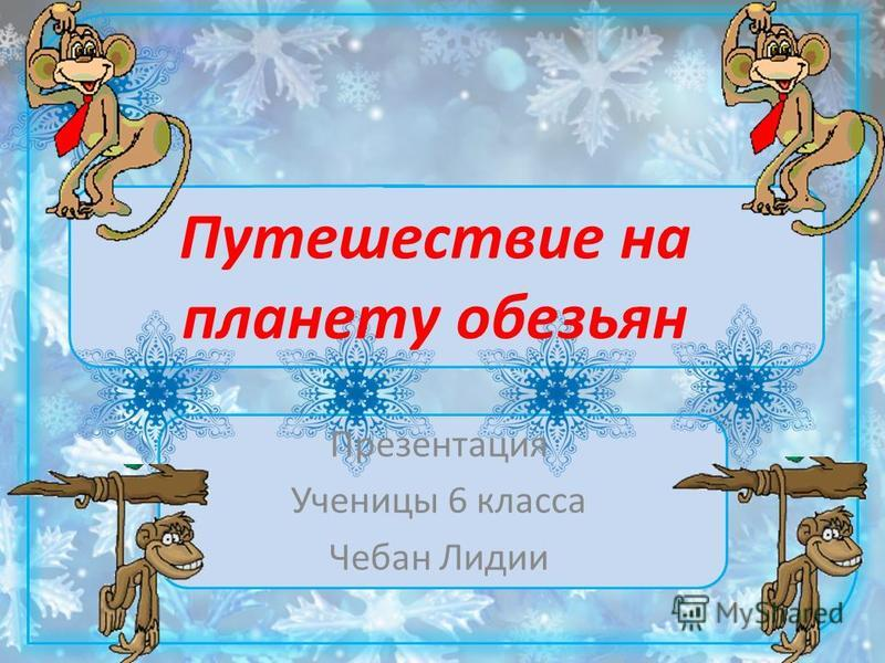 Путешествие на планету обезьян Презентация Ученицы 6 класса Чебан Лидии