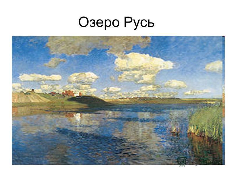 Озеро Русь