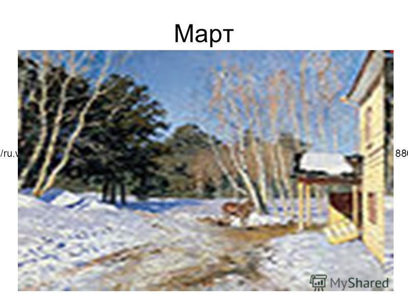 Март http://ru.wikipedia.org/wiki/%D0%A4%D0%B0%D0%B9%D0%BB:Isaac_Levitan_selfportrait1880.jpg