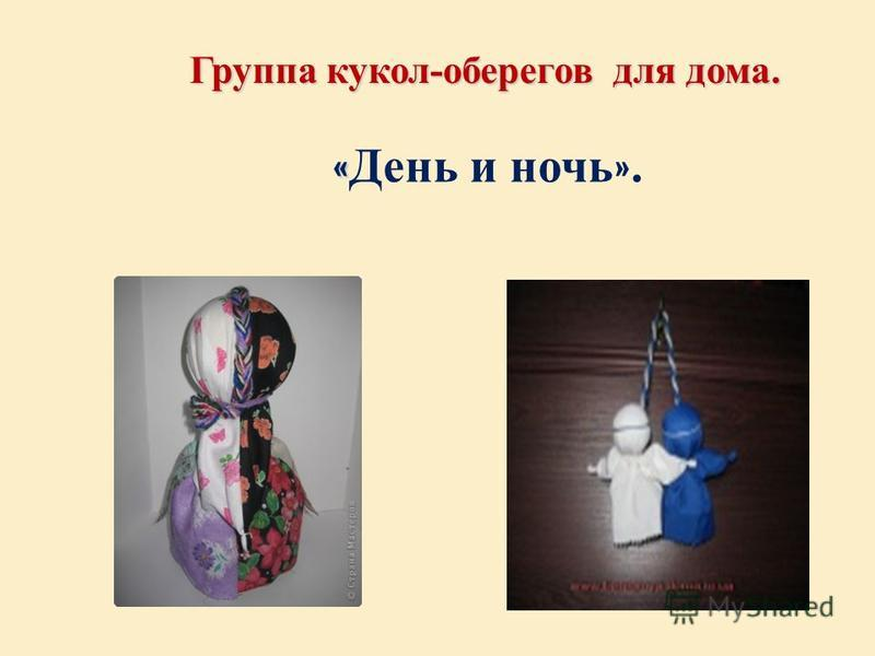 Группа кукол-оберегов для дома. « « День и ночь ».