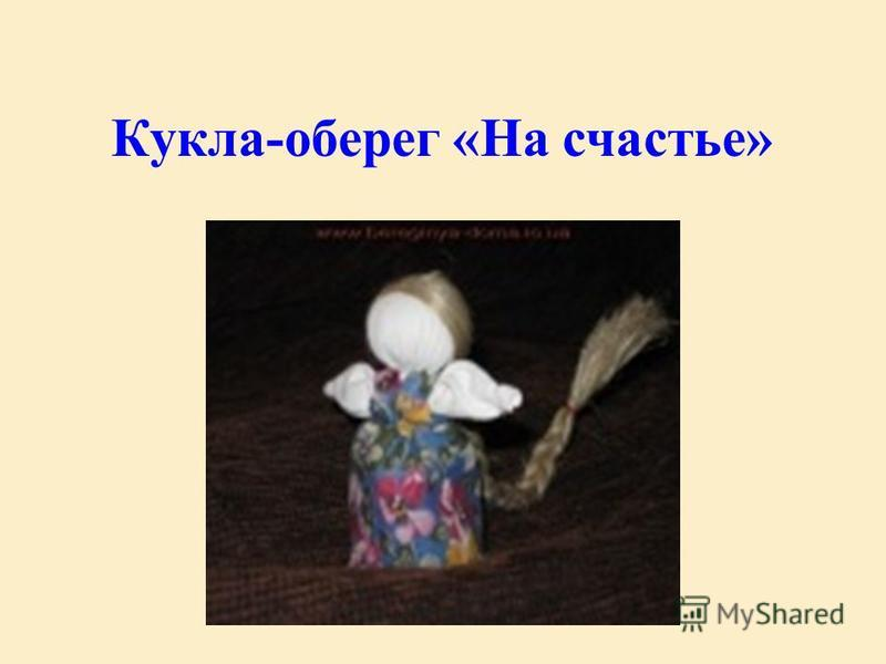 Кукла-оберег «На счастье»