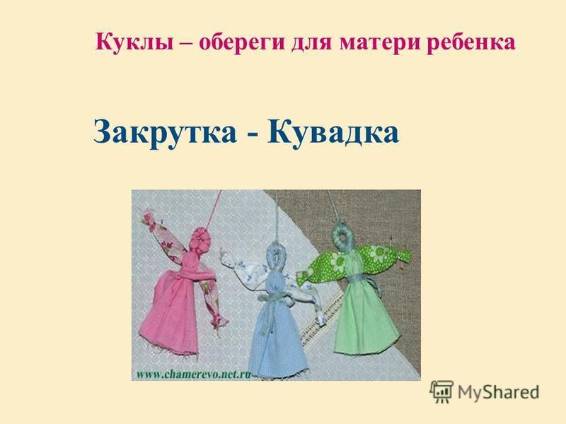 Куклы – обереги для матери ребенка Закрутка - Кувадка