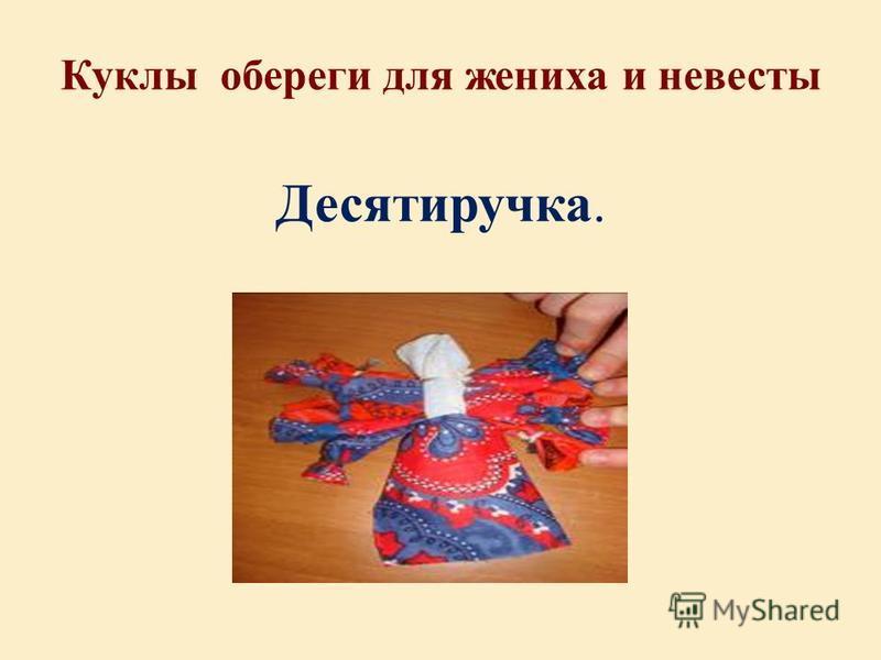 Куклы обереги для жениха и невесты Десятиручка.