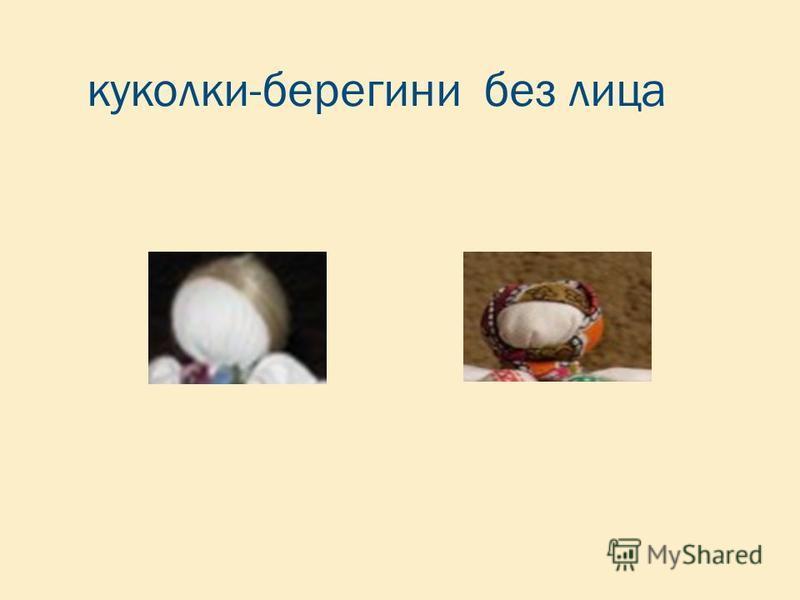 куколки-берегини без лица