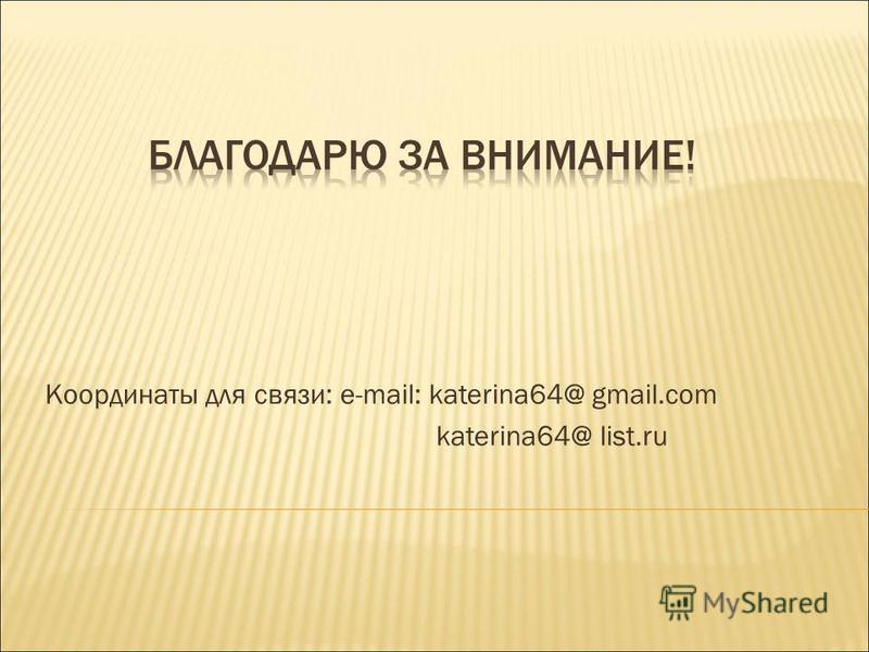 Координаты для связи: e-mail: katerina64@ gmail.com katerina64@ list.ru
